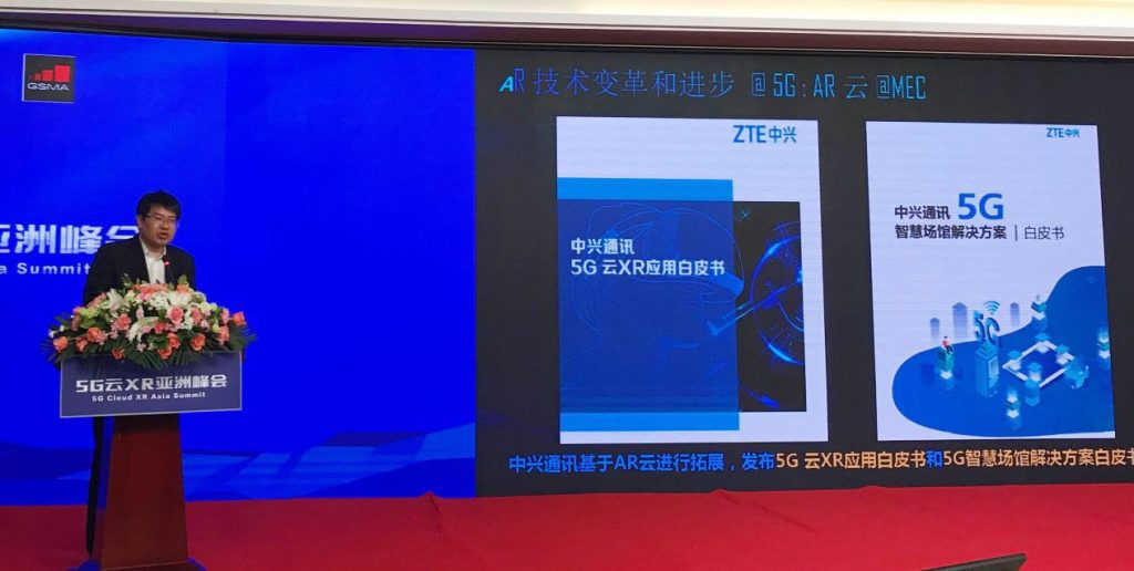 ZTE uSmartIN:5G+ AR云赋能垂直行业智能升级-大数网