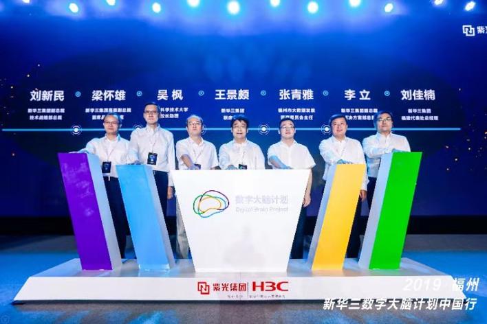 数字领航 智绘未来丨2019新华三数字大脑计划中国行福州启航-大数网
