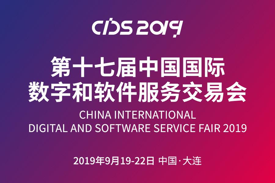 第十七届中国数交会将于9月19-22日在大连市召开-大数网
