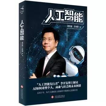 推荐几本书:人工智能、投资异类以及…-大数网
