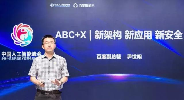 人工智能规模化应用的核心,ABC+X如何带动各行各业智能化升级?-大数网