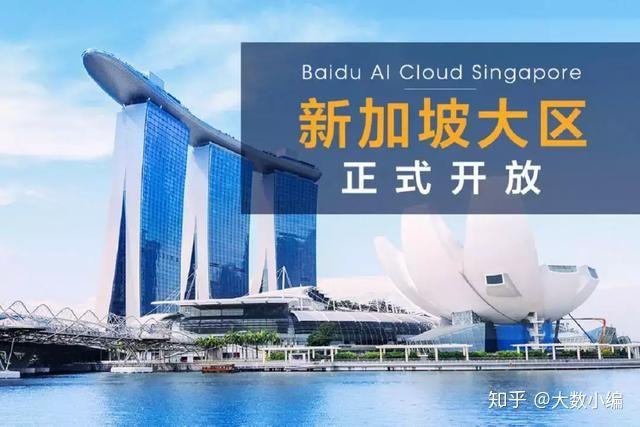 助力全球企业智能转型,百度智能云新加坡大区Region正式开放-大数网