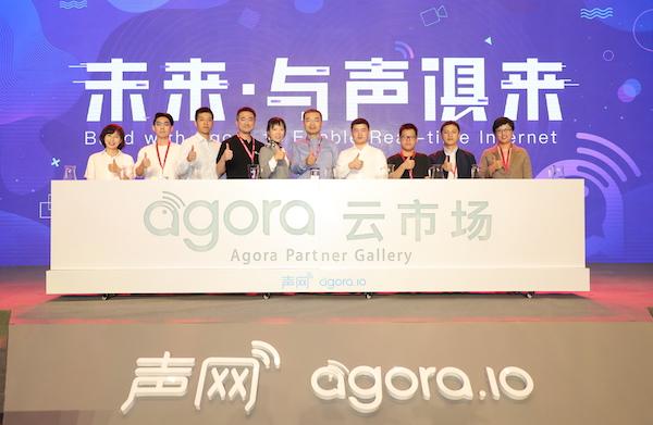 从技术、服务到共创 声网Agora携手合作伙伴共建RTC生态-大数网