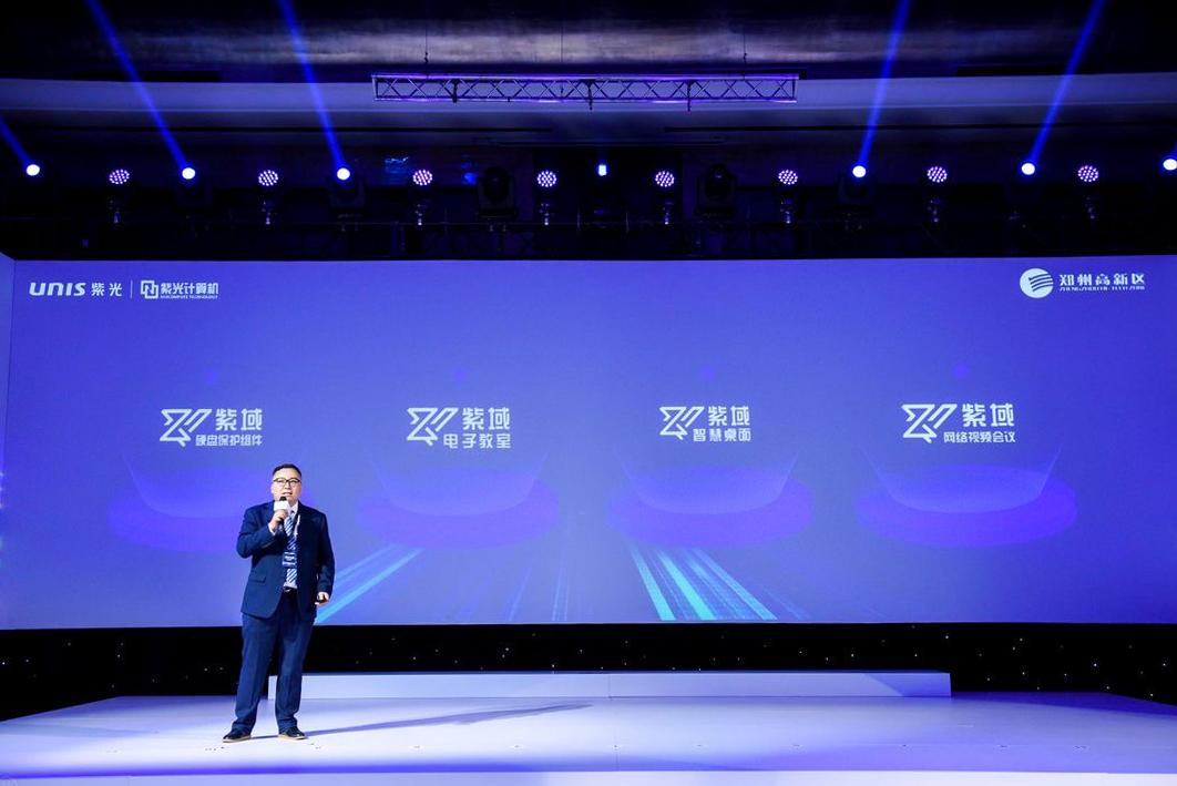 """商用计算机市场迎新势力,紫光计算机推Unis新品让商务办公更""""安全高效""""-大数网"""