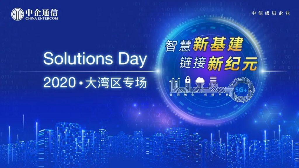智慧新基建,链接新纪元| 中企通信2020 Solutions Day 大湾区专场嘉宾金句集锦-大数网