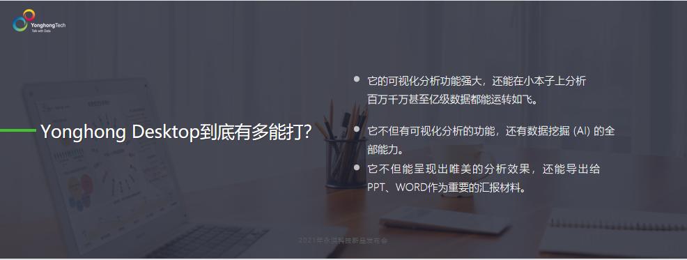 重磅│永洪Desktop全能力永久免费 国产数据分析工具迈向新阶段-大数网