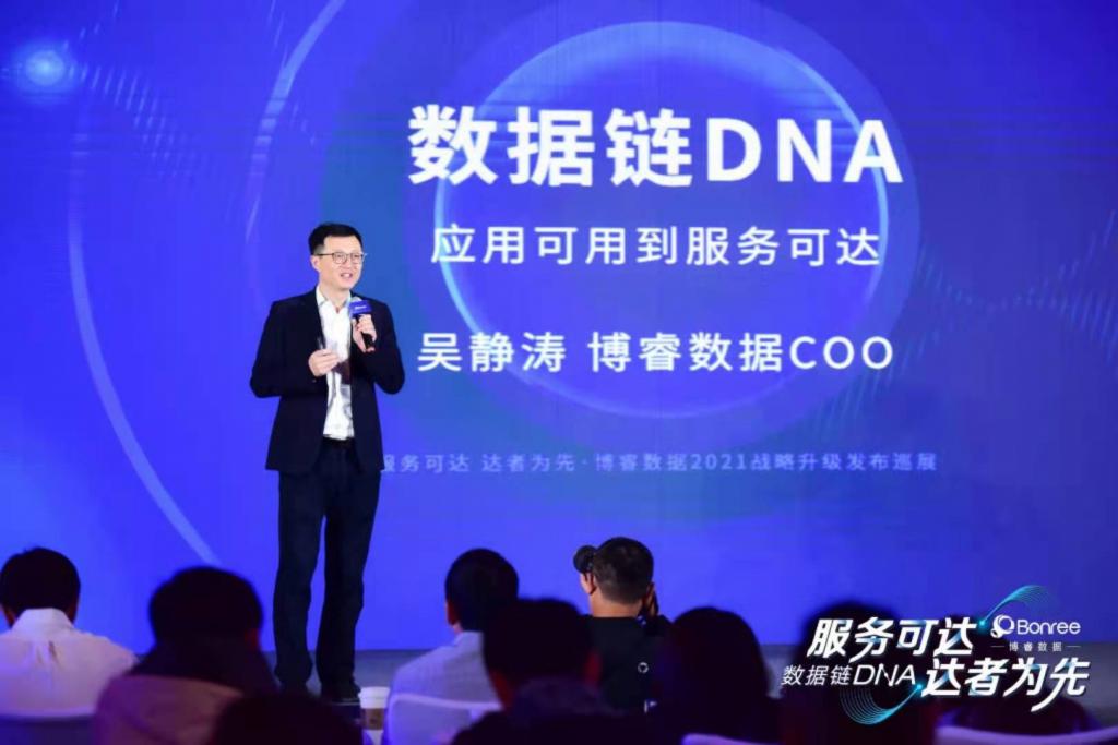 服务可达,达者为先,数据链DNA战略发布巡展圆满举行!-大数网